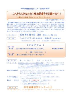 Teisei_chirashi30_01
